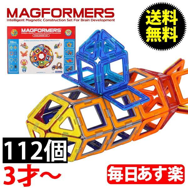 【4時間限定 全品最安値に挑戦】 マグフォーマー おもちゃ デラックスセット 112ピース デラックスセット チャレンジャーセット 知育玩具 キッズ 子供 面白い 63077 Magformers Deluxe Set Challenger Set 空間認識 展開図