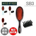 メイソンピアソン ブラシ ハンディーブリッスル 猪毛ブラシ B3 Mason Pearson Handy Bristle Plastic Backed Hairbrus…