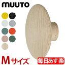 Muuto ムート THE DOTS ドッツ COAT HOOKS コートフック Mサイズ 北欧デザイン 壁掛けフック