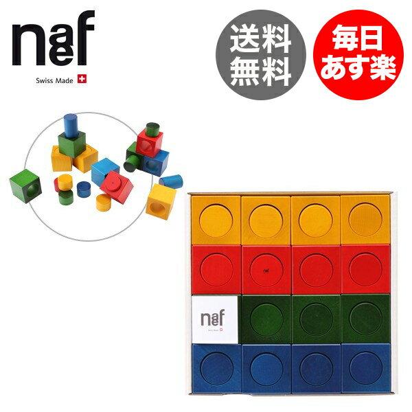 naef ネフ社 Ligno リグノ 木のおもちゃ 知育玩具 積み木 積木