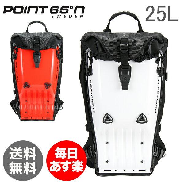 【最大13%OFFクーポン】ポイント65 バックパック ハードシェル ボブルビー GTX 25L 北欧 PCバッグ バッグ Point65 BOBLBEE GTX 25L
