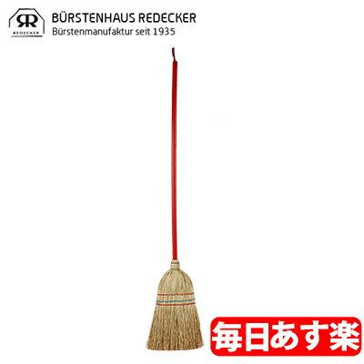 Redecker レデッカー 赤い柄が可愛い ほうきMサイズ 014511