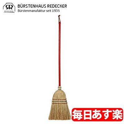 Redecker レデッカー 赤い柄が可愛い ほうきSサイズ 014580