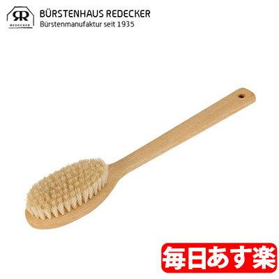 【3%OFFクーポン】Redecker レデッカー キッズ お風呂 ボディブラシ 柄付き 071029