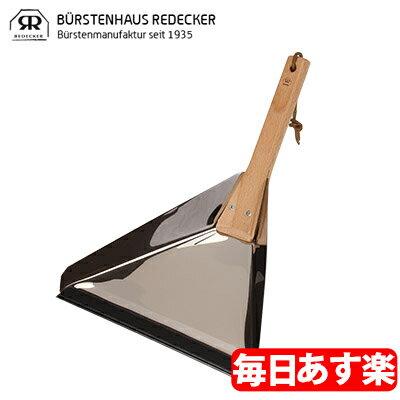 Redecker レデッカー 三角チリトリ 117033 ダストパン
