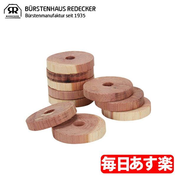 Redecker レデッカー Rot-Ceder-Kleiderbugelscheiben 天然の防虫剤 (リングタイプ) 10個入り 445035 Natural Repellent