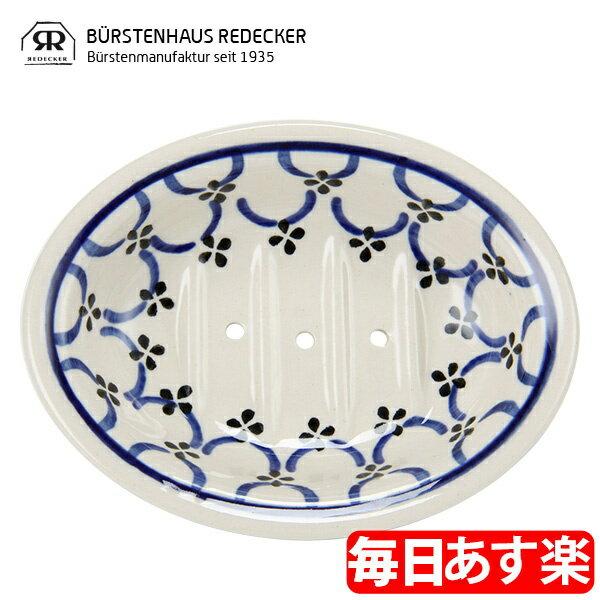 【3%OFFクーポン】Redecker レデッカー Seifenschale 、helles Muster 石鹸皿 691111 北欧