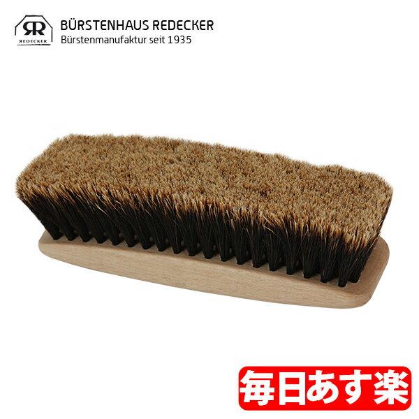 Redecker レデッカー シューズブラシ (Split馬毛) 380316