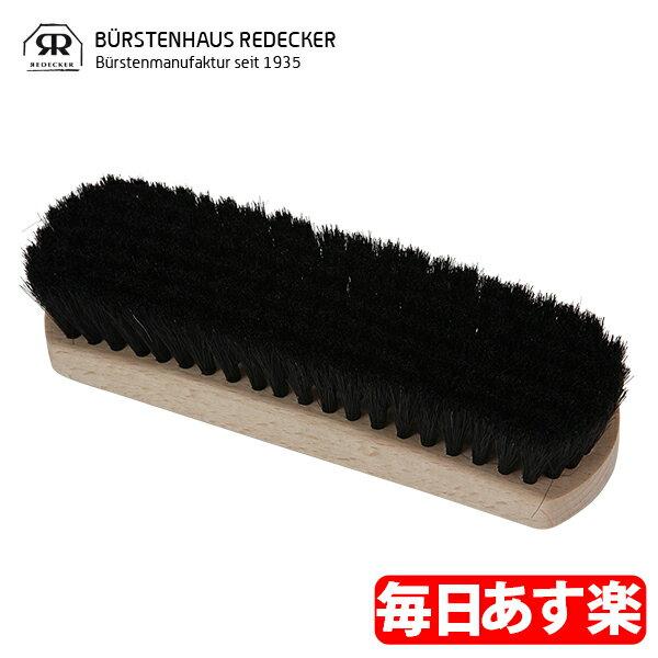 Redecker レデッカー 馬毛シューズブラシ (汚れ落し/磨き用) 381116