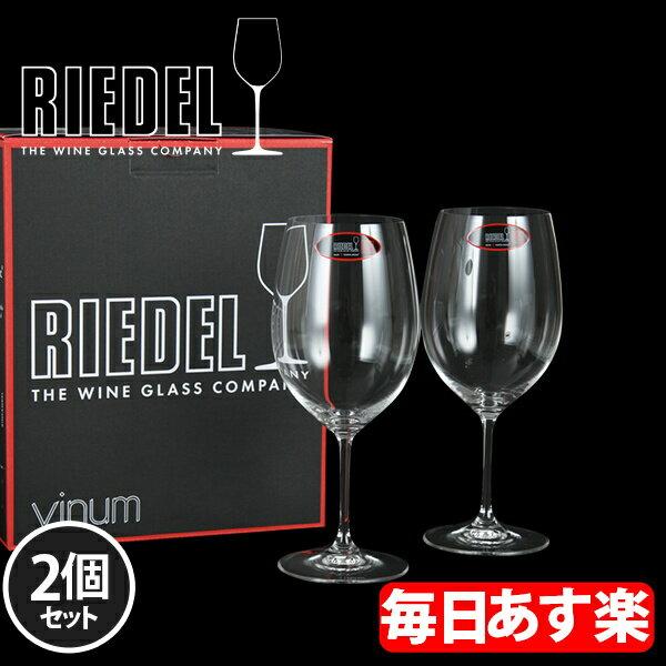 Riedel リーデル ワイングラス 2個セット ヴィノム Vinum カベルネ・ソーヴィニヨン/メルロ (ボルドー) Bordeaux 6416/0