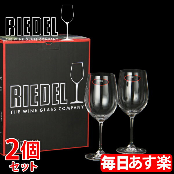 Riedel リーデル ワイングラス ヴィノム Vinum ヴィオニエ/シャルドネ Viognier/Chardonnay 6416/5 2個セット