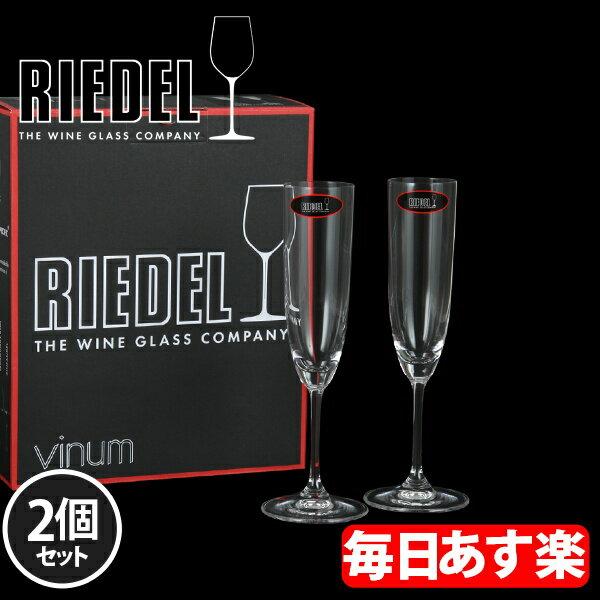 Riedel リーデル ワイングラス 2個セット ヴィノム Vinum シャンパーニュ Champagne Glass 6416/8