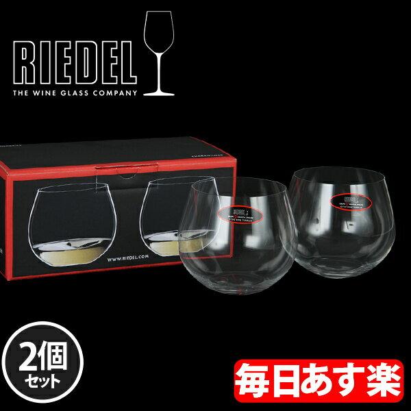 Riedel リーデル ワイングラス/タンブラー 2個セット オーワインタンブラー The O wine Tumbler シャルドネ Chardonnay 414/97 新生活