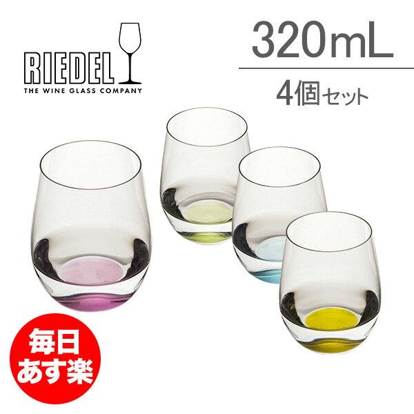 Riedel リーデル O Tumbler オー タンブラー ハッピー オー 1 セット 4個 グラス側面クリア 底部 ドーン・レッド スプリング・グリーン ベイビー・ブルー サニー・イエロー