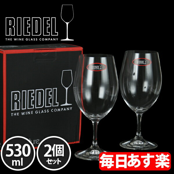 Riedel リーデル Ouverture オヴァチュア Magnum マグナム ワイングラス 2個組 クリア (透明) 6408/90 新生活