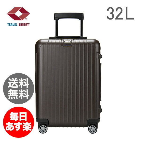 RIMOWA リモワ 810.52.38.4 サルサ SALSA キャビン 4輪Cabin MultiWheel IATA matte bronze マットブロンズ スーツケース 32L