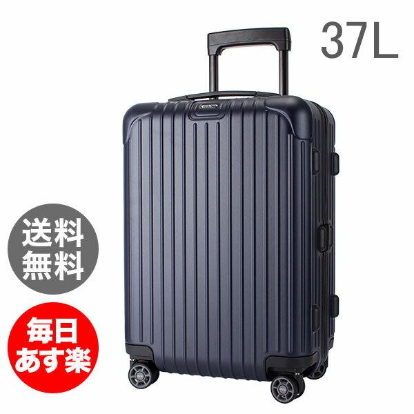 リモワ RIMOWA サルサ 37L 4輪 811.53.39.4 キャビンマルチホイール キャリーバッグ マットブルー SALSA Cabin MultiWheel matte blue スーツケース