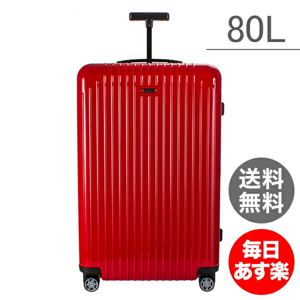 RIMOWA リモワ スーツケース サルサエアー マルチウィール 80L 旅行 トラベル マルチホイール ガーズレッド 820.70.46.4 Salsa Air MultiWheel