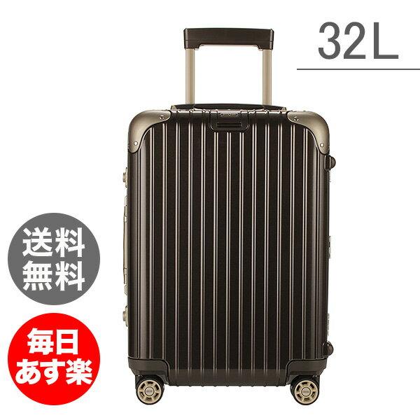 リモワ RIMOWA リンボ 32L キャビンマルチホイール 881.52.33.4 キャリーバッグ グラナイトブラウン Limbo Cabin MultiWheel Granite brown スーツケース