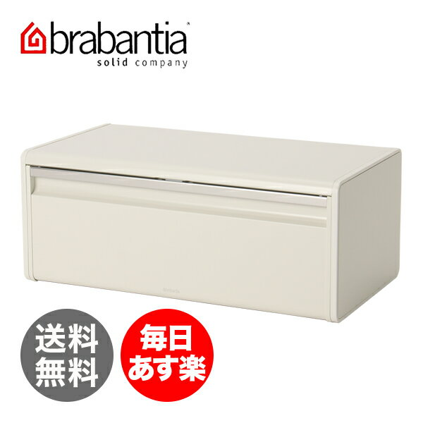 【最大13%OFFクーポン】Brabantia (ブラバンシア) フードストレージ フォールフロント ブレッドビン Food Storage - Fall Front Bread Bin (390203.198625) 新生活