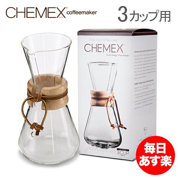 【10%OFFクーポン】Chemex ケメックス コーヒーメーカー マシンメイド 3カップ用 ドリップ式 CM-1C 新生活