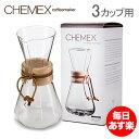 【24時間限定 全品最安値&クーポン】Chemex ケメックス コーヒーメーカー マシンメイド 3カップ用 ドリップ式 CM-1C