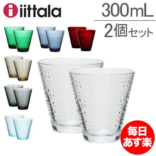 イッタラ iittala カステヘルミ タンブラー ペア グラス 2個セット 300mL Kastehelmi Tumbler 北欧 コップ 食器