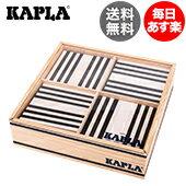 カプラ Kapla おもちゃ 積み木 ボックス ブロック100 KAPLA Box 100 B100 子供 女の子 男の子 ブラック×ホワイト BLACK AND WHITE