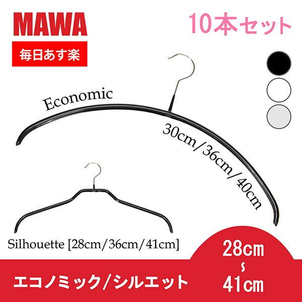 マワ Mawa ハンガー エコノミック / シルエット 10本セット 28cm 30cm 36cm 40cm 41cm マワハンガー Economic 30/P 36/P 40/P Silhouette 28/F 36/F 41/F mawaハンガー まとめ買い 収納 機能的 デザイン クローゼット