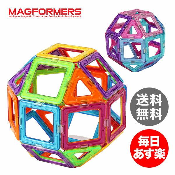 【4時間限定 全品最安値に挑戦】 マグフォーマー おもちゃ 30ピースセット 知育玩具 キッズ アメリカ 子供 面白い Magformers 空間認識 展開図