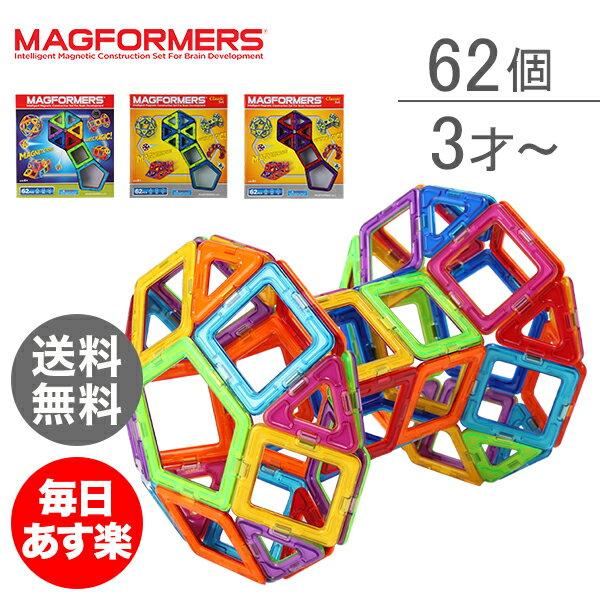【4時間限定 全品最安値に挑戦】 マグフォーマー おもちゃ 62ピース 知育玩具 キッズ アメリカ 面白い 子供 Magformers 空間認識 展開図