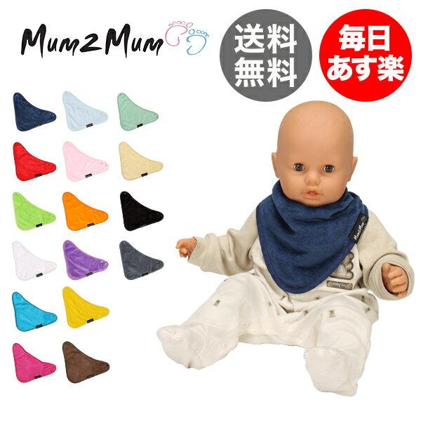 マムトゥーマム Mum2Mum よだれかけ バンダナ ワンダー ビブ m2b-114 Bandana Wonder Bib 赤ちゃん ベビー スタイ