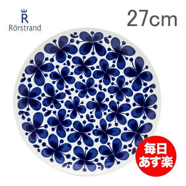 【4時間限定 全品最安値挑戦中】 ロールストランド 皿 モナミ 27 cm 270mm 北欧 食器 スウェーデン 平皿 フラットプレート お洒落 202620 Rorstrand Mon Amie Plate flat