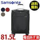 サムソナイト SAMSONITE ビーライト3 EXP スピナー 71/26 EXP 81.5L B-Lite 3 64951 スーツケース キャリーケース 1年保証