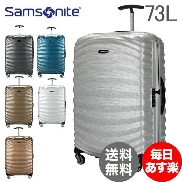 サムソナイト Samsonite ライトショック スピナー 73L 69cm 軽量 スーツケース 62765 Lite Shock SPINNER 69/25 キャリーバッグ 4輪 キャリー 1年保証