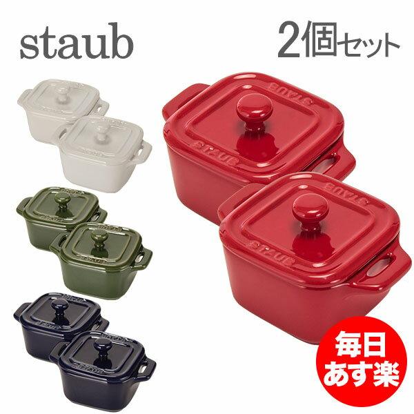 ストウブ Staub セラミック ミニココット スクエア 2個セット 40511 XS Mini Cocotte square 2er Set 耐熱 オーブン 新生活