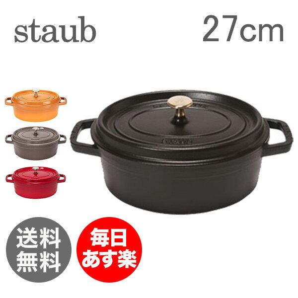 【全品5%OFFクーポン】ストウブ Staub ピコココットオーバル Oval 27cm ホーロー 鍋 なべ 調理器具 キッチン用品 新生活
