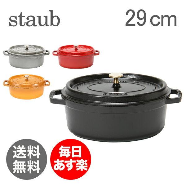 ストウブ Staub ココット オーバル ピコココットオーバル Cocotte Oval 29cm 鍋 なべ 調理器具 キッチン用品 新生活