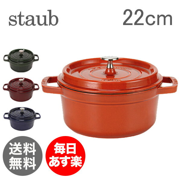 ストウブ Staub ピコ ココットラウンド cocotte rund 22cm ホーロー 鍋 なべ 調理器具 キッチン用品 新生活