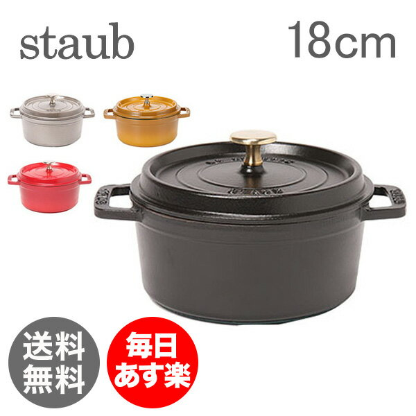 ストウブ Staub ピコ ココットラウンド Rund 18cm 鍋 なべ 調理器具 キッチン用品 新生活