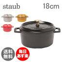 ストウブ 鍋 Staubピコ ココットラウンド Rund 18cm 鍋 なべ 調理器具 キッチン用品 新生活