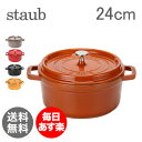 ストウブ Staub ピコ ココット ラウンド Rund 24cm Cinnamon ピコ ココット 鍋 なべ 調理器具 キッチン用品