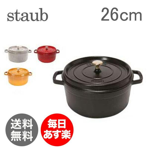 ストウブ Staub ピコ ココットラウンド cocotte rund 26cm ホーロー 鍋 なべ 調理器具 キッチン用品 新生活
