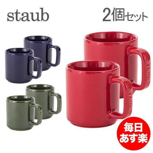 ストウブ Staub マグカップ 2個セット 200mL 40511-11 Mug2er Set ペア マグ 新生活