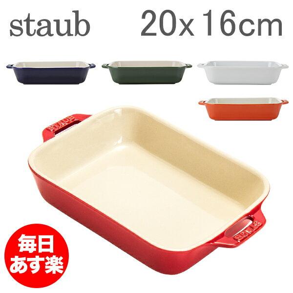ストウブ Staub レクタンギュラーディッシュ 20×16cm セラミック 4051 Gratin Dish rectangular 耐熱 オーブン