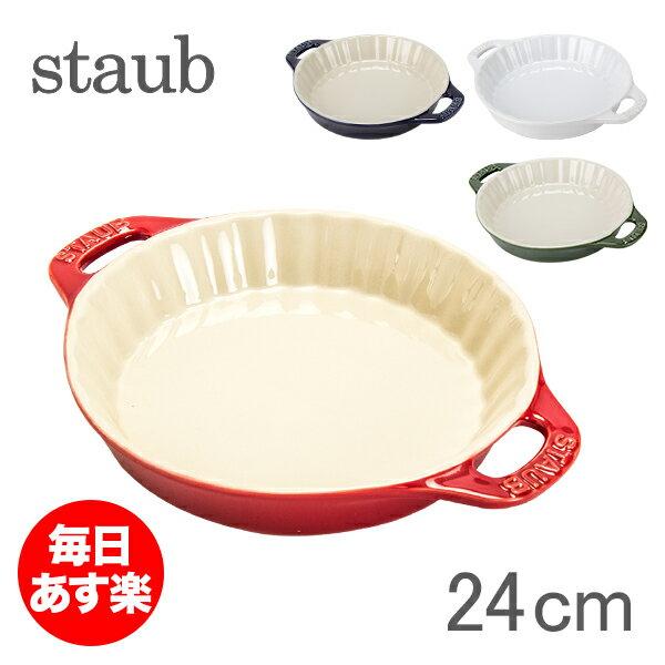 ストウブ Staub パイディッシュ 24cm セラミック 40511 Pie Dish round 耐熱 オーブン