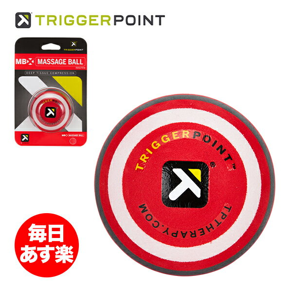 トリガーポイント Trigger Point マッサージボール (6.5cm) 硬質タイプ MBX 筋膜リリース 03302 レッド PERFORMANCE THERAPY PRODUCTS Massage Ball ストレッチ