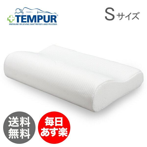 テンピュール Tempur オリジナルネックピロー Sサイズ 枕 低反発 120497 まくら 快眠 安眠 エルゴノミック 新生活