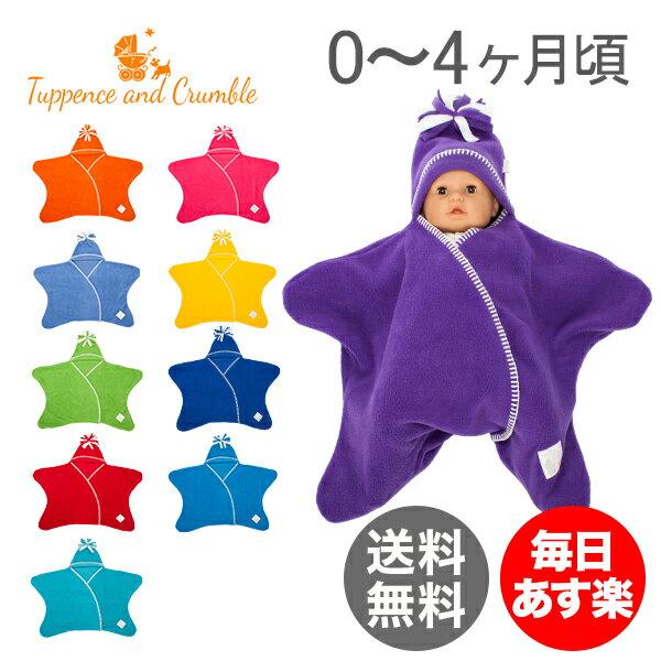 タッペンス&クランブル Tuppence & Crumble おくるみ スターラップ 0〜4ヶ月 星型 ベビー アフガン フリース 足つき BFSTARWb Star Baby Wrap 出産祝い