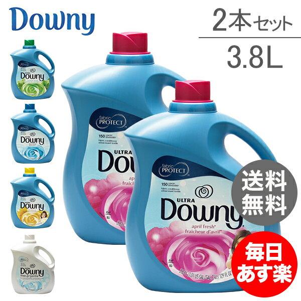 【3%OFFクーポン】Downy ダウニー P&G ウルトラダウニー 3.8L 2本セット DOWNY US 柔軟剤 濃縮 アロマ 洗濯